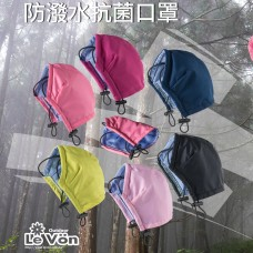 Reusable Waterproof Face Mask (Made in Taiwan)