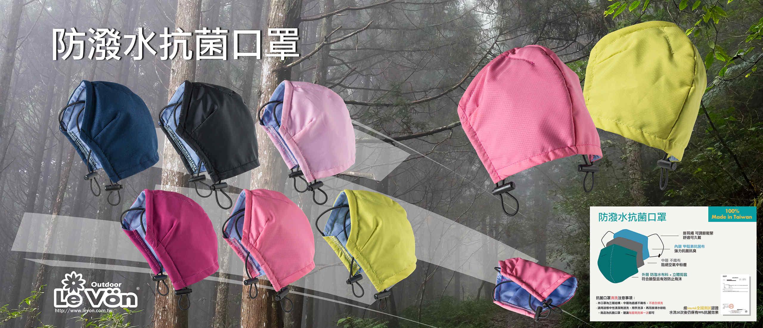 防潑水抗菌口罩 (100%台灣製造 MIT)