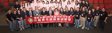 國際扶輪 3480 地區 青少年領袖獎研習營 成果發表
